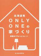 北海道発ONLY ONEの家づくり 新築&リフォーム Vol.11
