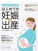はじめての妊娠&出産 おなかの中を可視化する!