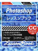 Photoshopレッスンブック いちばんわかりやすいフォトショ入門の決定版