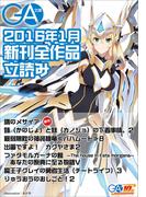 GA文庫2016年1月の新刊 全作品立読み(合本版)(GA文庫)