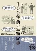 100年前の三面記事(中経の文庫)