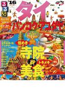 るるぶタイ バンコク・アユタヤ'16(るるぶ情報版(海外))