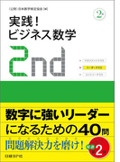 実践!ビジネス数学 2級(日経BP Next ICT選書)(日経BP Next ICT選書)