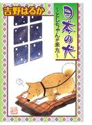 日本の犬~としちゃんが来た~(ペット宣言)