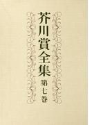 芥川賞全集 第七巻(文春e-book)