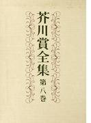 芥川賞全集 第八巻(文春e-book)