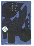 ママがやった(文春e-book)