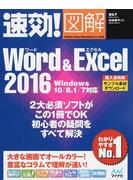 速効!図解Word & Excel 2016