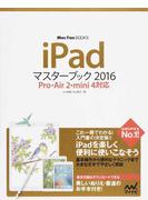 iPadマスターブック 2016