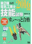 第2種電気工事士技能試験すい〜っと合格 ぜんぶ絵で見て覚える 2016年版