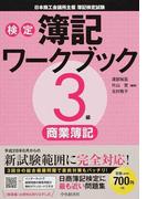 検定簿記ワークブック3級商業簿記 日本商工会議所主催簿記検定試験 検定版第2版