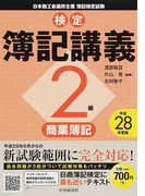検定簿記講義2級商業簿記 日本商工会議所主催簿記検定試験 平成28年度版