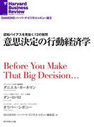意思決定の行動経済学(DIAMOND ハーバード・ビジネス・レビュー論文)