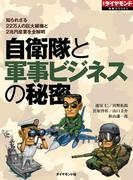 自衛隊と軍事ビジネスの秘密(週刊ダイヤモンド 特集BOOKS)