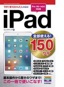 今すぐ使えるかんたんmini 全部使える! iPad 150ワザ[Pro/Air/mini対応版]