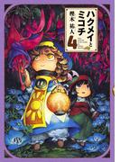 ハクメイとミコチ 4巻(ビームコミックス(ハルタ))