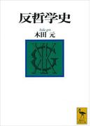 反哲学史(講談社学術文庫)