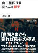 山口組四代目 荒らぶる獅子(講談社+α文庫)