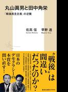 丸山眞男と田中角栄 「戦後民主主義」の逆襲(集英社新書)