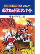 大長編ドラえもん11 のび太のドラビアンナイト(てんとう虫コミックス)