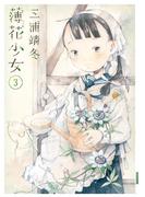 薄花少女 3(IKKI コミックス)