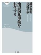 地震前兆現象を科学する(祥伝社新書)