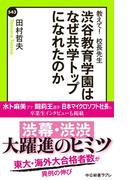 教えて! 校長先生 渋谷教育学園はなぜ共学トップになれたのか(中公新書ラクレ)