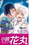 小説花丸 Vol.20(小説花丸)