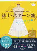 誌上・パターン塾 Vol.2 スカート編