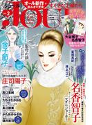 JOURすてきな主婦たち 2016年2月号(ジュールコミックス)