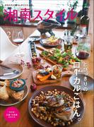 湘南スタイルmagazine 2016年2月号 第64号