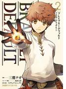ブレイブリーデフォルト フライングフェアリー(2)(ファミ通クリアコミックス)