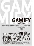 GAMIFY ゲーミファイ