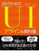 SEのためのUIデザインの教科書(日経BP Next ICT選書)(日経BP Next ICT選書)