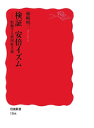 検証 安倍イズム-胎動する新国家主義(岩波新書)