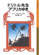 ドリトル先生アフリカゆき(岩波少年文庫)