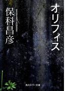 オリフィス(角川ホラー文庫)