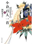 【カラー版】 田辺聖子の小倉百人一首 上(角川文庫)