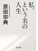 私、という名の人生(角川文庫)