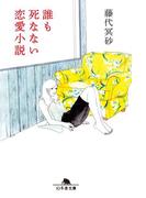 誰も死なない恋愛小説(幻冬舎文庫)