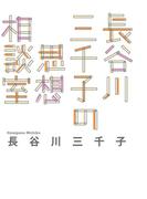 長谷川三千子の思想相談室(幻冬舎単行本)
