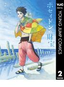 ポセイドンの財宝 2(ヤングジャンプコミックスDIGITAL)