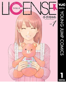 LICENSE ライセンス 1(ヤングジャンプコミックスDIGITAL)