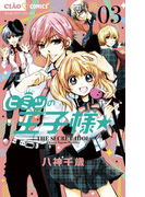 ヒミツの王子様☆ 3(ちゃおコミックス)