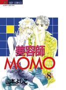 美容師MOMO 8(ジュディーコミックス)