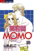 美容師MOMO 10(ジュディーコミックス)