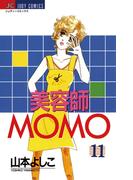 美容師MOMO 11(ジュディーコミックス)
