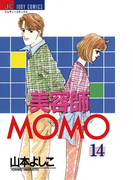 美容師MOMO 14(ジュディーコミックス)