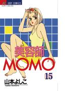 美容師MOMO 15(ジュディーコミックス)