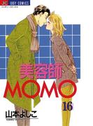 美容師MOMO 16(ジュディーコミックス)